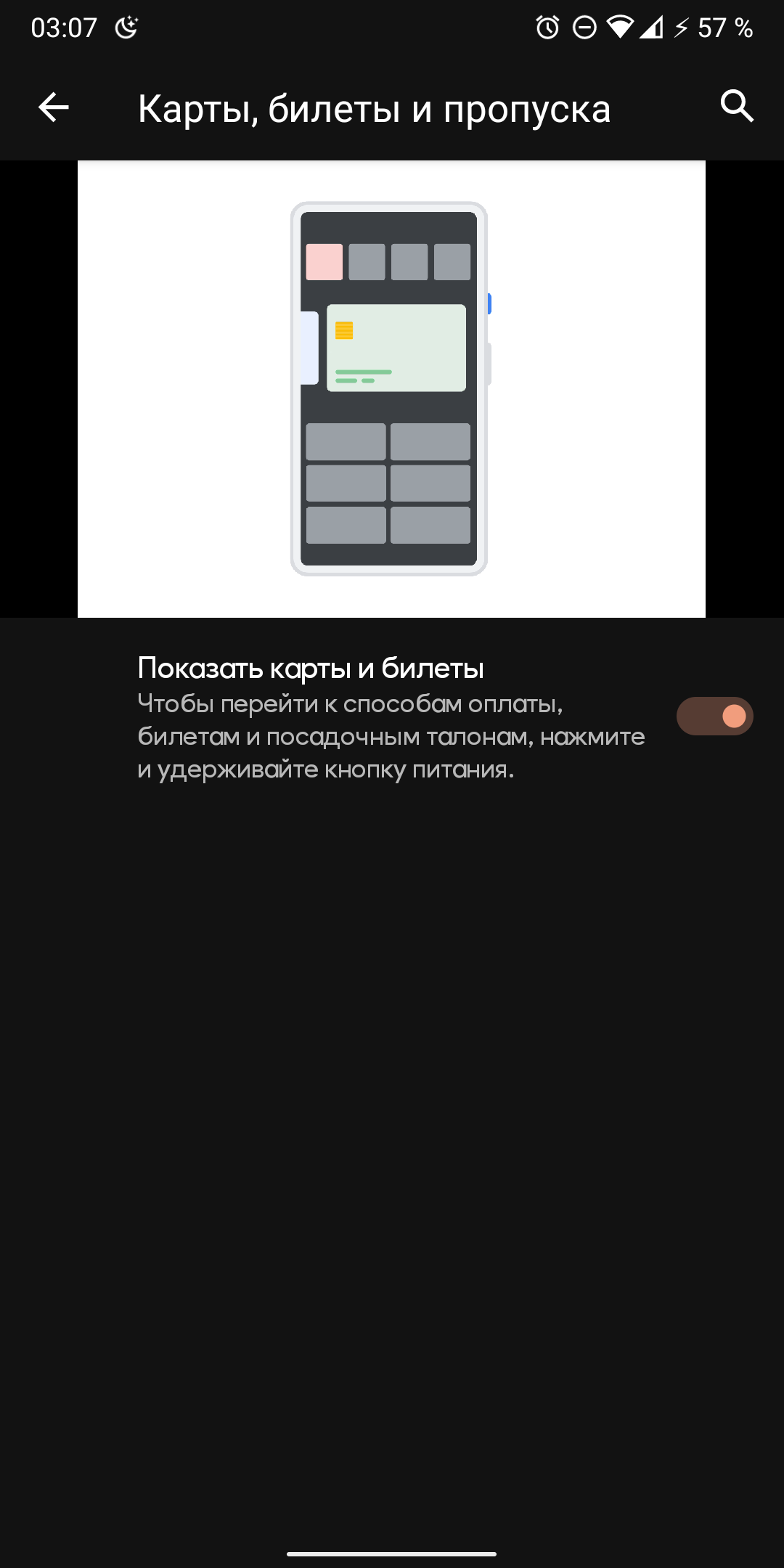 Screenshot_20210308-030720_Настройки.png