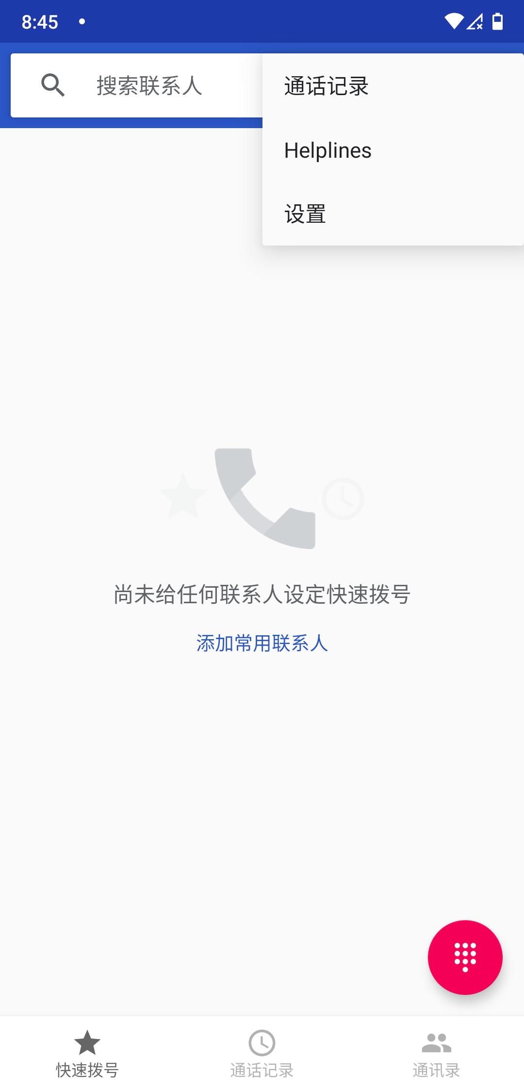 Screenshot_20210620-204559_电话.png