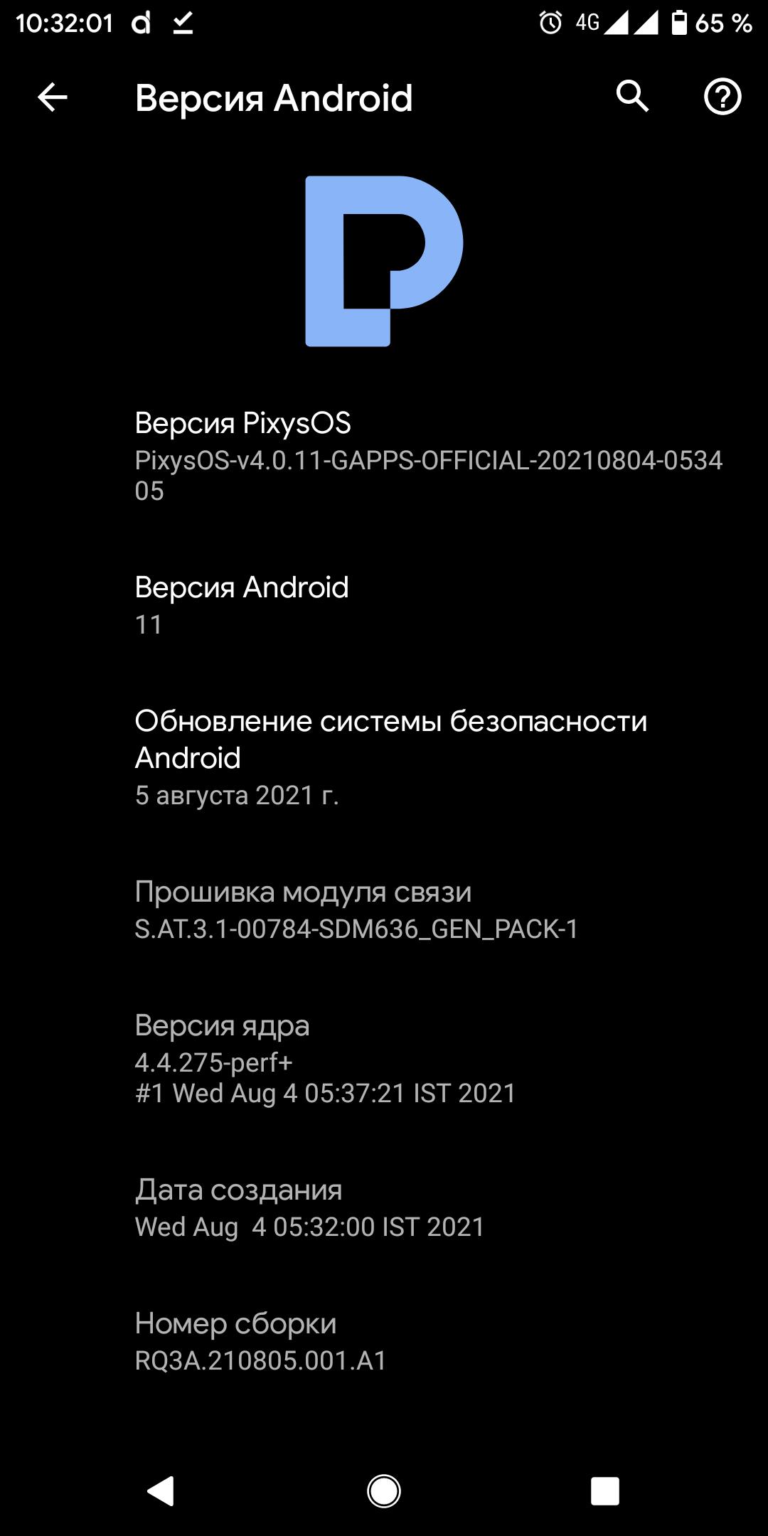 Screenshot_20210831-103202_Настройки.png
