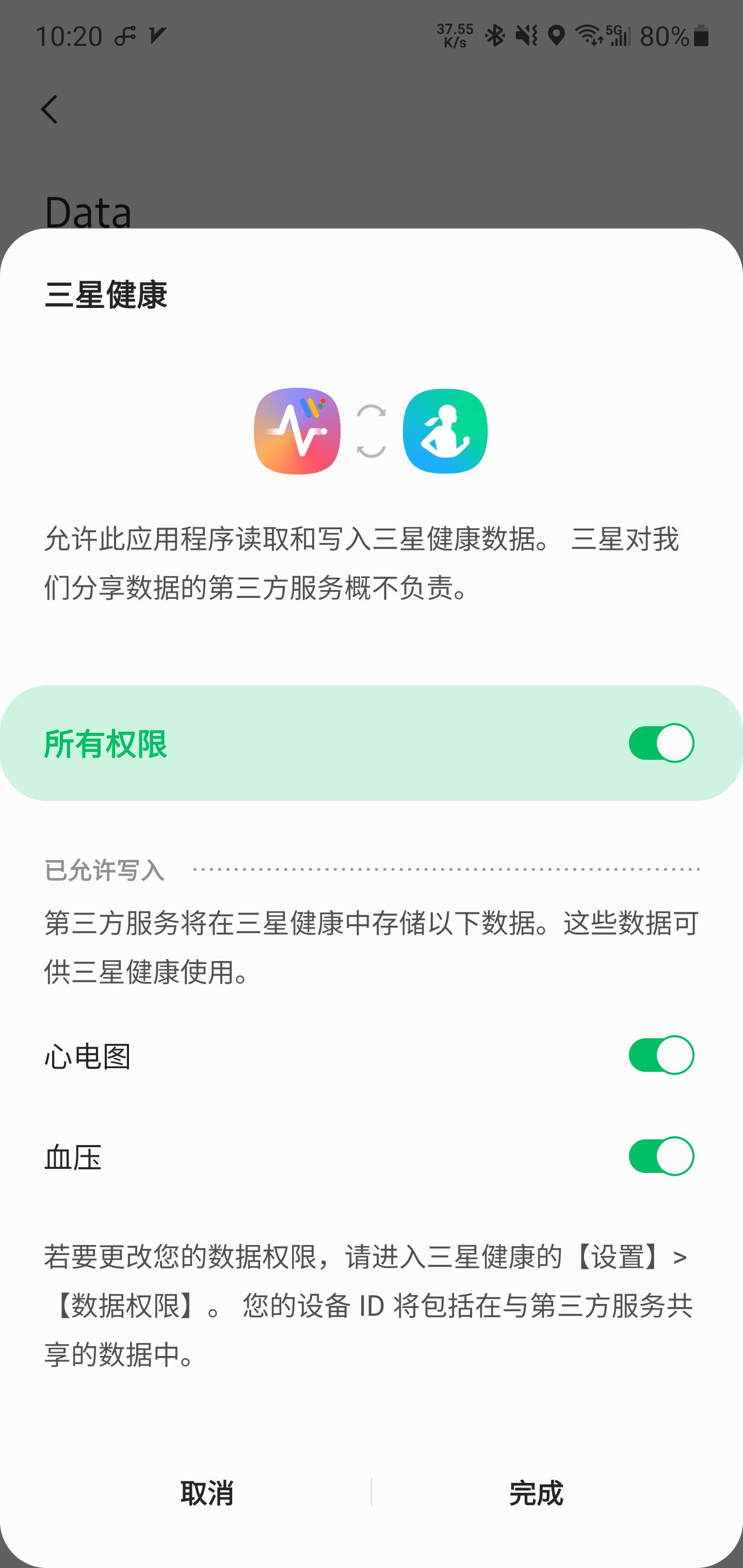 Screenshot_20210923-102056_Samsung Health.png
