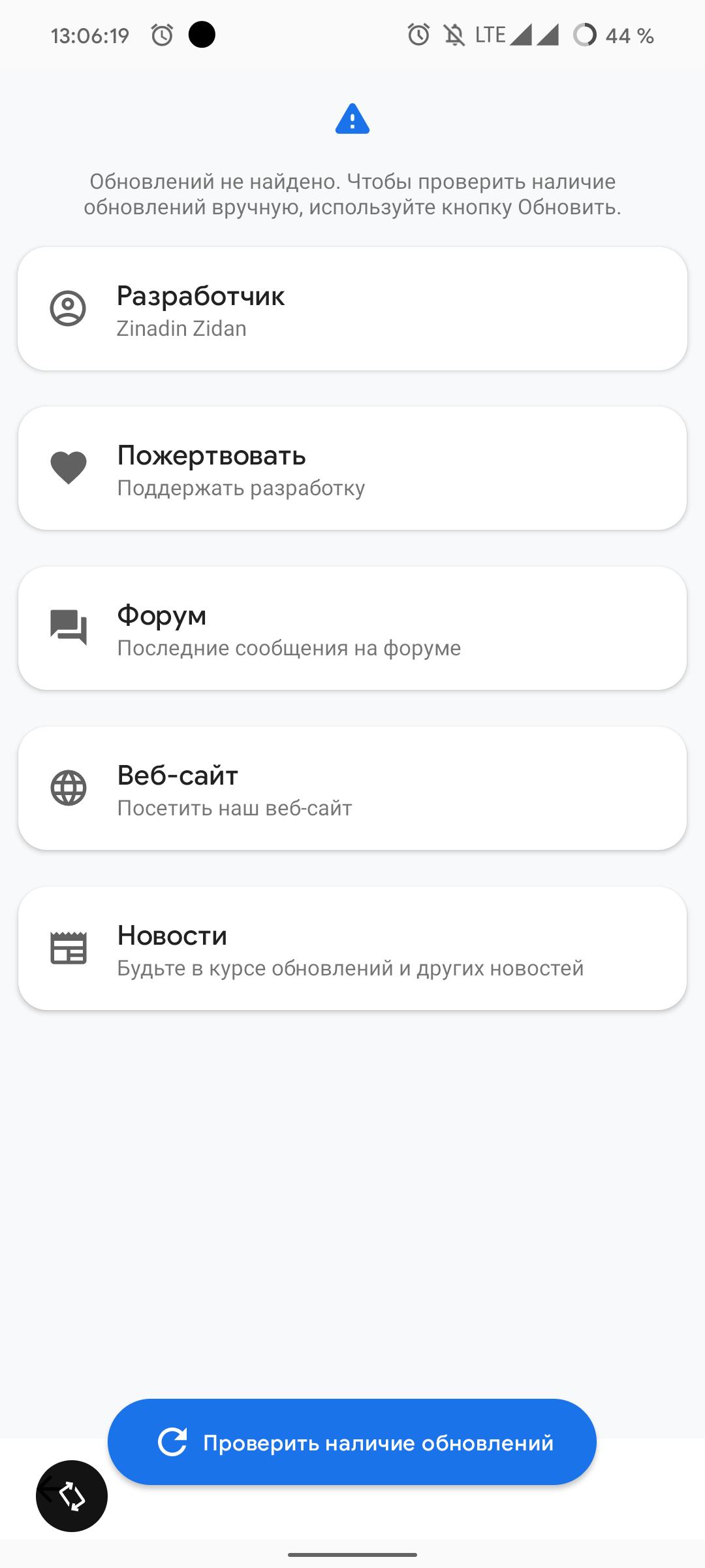 Screenshot_20211011-130620_Обновления_системы.png