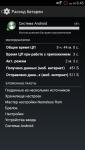 Screenshot_2014-11-09-06-45-38.png